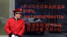 Cinco grandes bancos chineses amortizam US$ 3,65 bilhões em empréstimos tóxicos