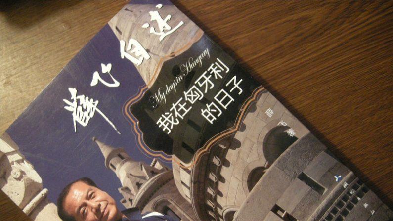 Banido da mídia estatal chinesa, Xue Fei conta tudo em autobiografia