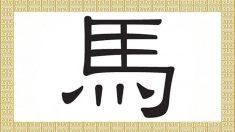 "Ma (馬), o caractere chinês para ""cavalo"""