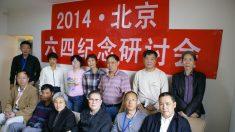 Prisões após seminário sobre massacre do 4 de junho de 1989 na China
