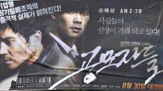 Filme coreano retrata roubo de órgãos na China