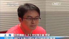 Companhia de mídia que fraudou IPOs na China é punida com estardalhaço