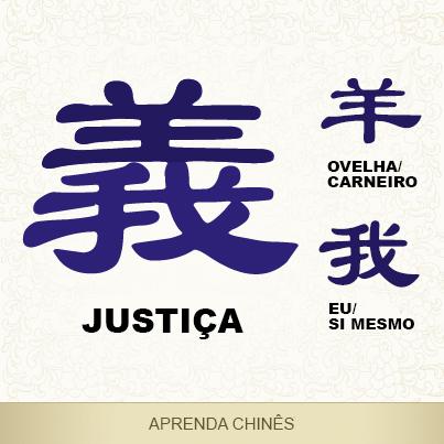 Aprenda chinês: 義 (yì), o caractere de justiça