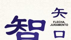 Aprenda chinês: 智 (zhì), o caractere de sabedoria