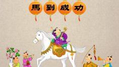 """Expressão chinesa: """"Vitória instantânea ao chegar de cavalo"""""""