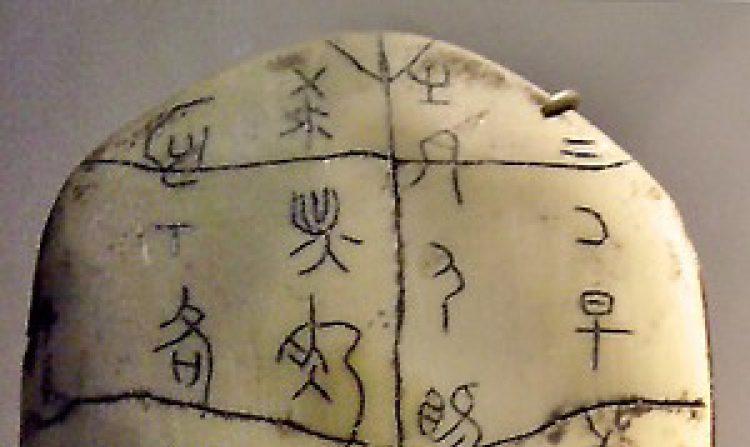 Conheça os caracteres chineses: Uma introdução