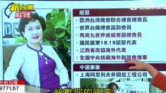 Taiwan está sendo gradualmente invadido pela China, segundo população