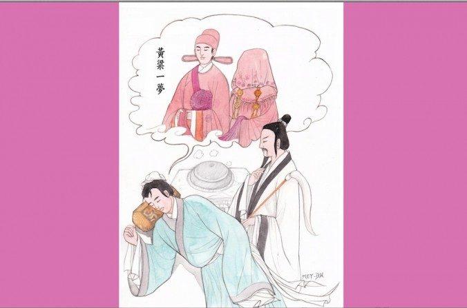 """Expressão idiomática chinesa: """"um sonho que passou"""" (黃粱一夢)"""