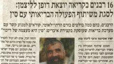 Rabinos citam transplantes ilegais em carta contra cooperação de saúde com China