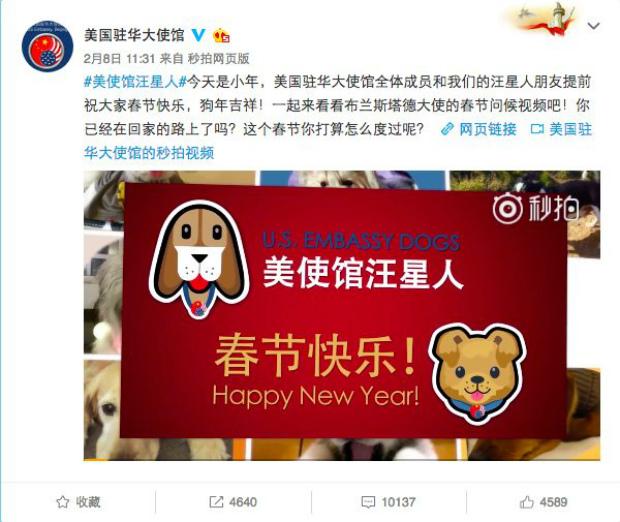 Postagem feita pela Embaixada dos EUA na China pelo Ano Novo Chinês publicada na Sina Weibo, uma plataforma semelhante ao Twitter (Captura de tela/Sina Weibo). Na segunda-feira (5), o Índice Dow Jones caiu 1.100 pontos, a maior baixa da história ocorrida em um único dia