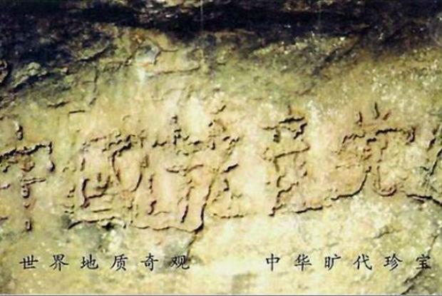 Um detalhe da pedra, mostrando claramente os caracteres (© minghui)
