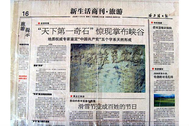 Reportado por jornal chinês, mas apenas as primeiras 5 palavras aparecem no artigo. (© minghui)