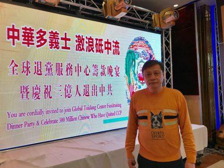 Bai Jimin, um ex-empresário na China, participa de um jantar comemorativo organizado pelo Centro Global Tuidang na cidade de Nova York para celebrar as 300 milhões de renúncias ao Partido Comunista Chinês; durante do Ano Novo Chinês em 2018 (Lin Dan/The Epoch Times)