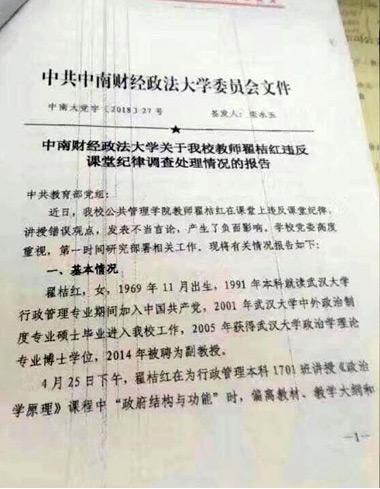 O documento vazado da Universidade de Zhongnan explicando as transgressões da professora Di (Captura de tela via RFA.org)