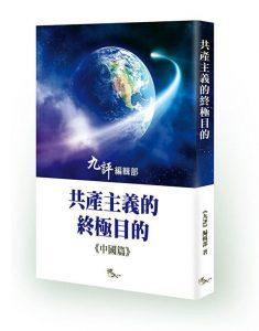 """O livro """"O objetivo final do comunismo"""", publicado pelo Epoch Times"""