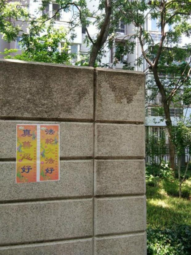 Pôster do Falun Dafa em uma área residencial de Pequim (Minghui.org)
