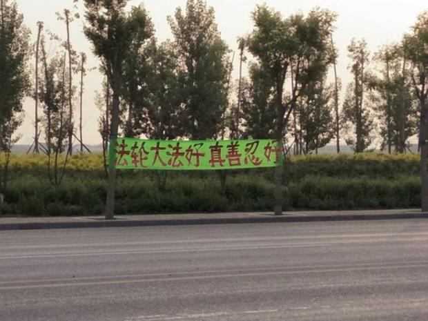 Banner colocado na cidade de Zhangjiakou, província de Hebei (Minghui.org)