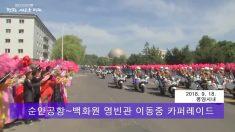 Reunidos na Coreia do Norte, Kim agradece a Moon pelo histórico encontro com EUA (vídeo)