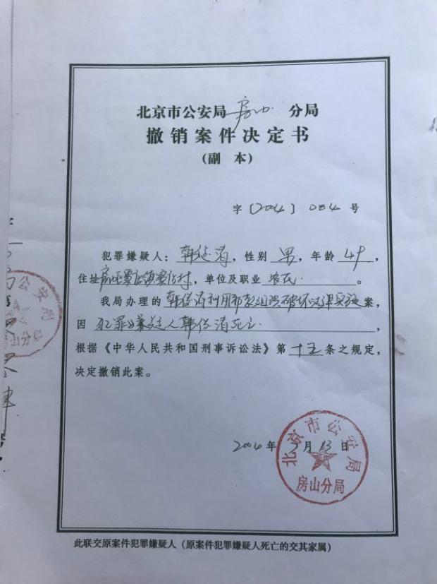 Documento fornecido pela delegacia de polícia de Pequim afirma que o caso contra Han Jun Qing foi indeferido por ele ter morrido sob custódia (Imagem cedida por Han Yu)