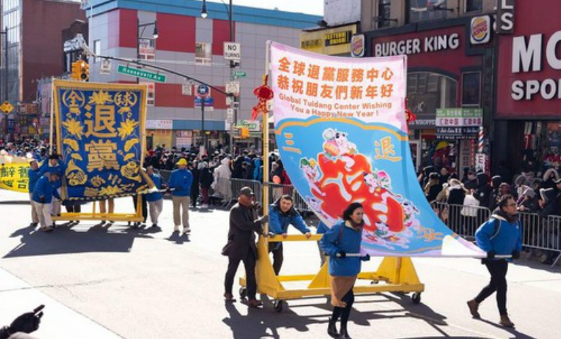 Global Tuidang Center se apresenta no Desfile Anual do Ano Novo Chinês em Flushing, Nova Iorque