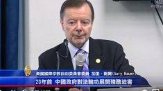 Comissão dos EUA sobre Liberdade Religiosa Internacional: Extração forçada de órgãos pelo regime chinês continua em grande escala