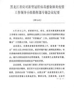 """Memorando da nona conferência convocada por autoridades provinciais de Heilongjiang sobre o vírus. O documento instrui os hospitais a adotarem medidas semelhantes às de Wuhan, onde o vírus apareceu pela primeira vez (Fornecido para o"""" Epoch Times"""" pela equipe interna)"""