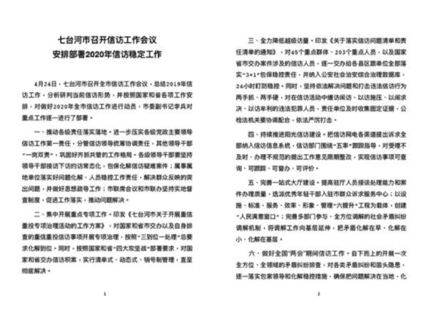 O governo de Qitaihe ordena que as pessoas não façam petições para Pequim durante o Lianghui, na província de Heilongjiang, China, em 24 de abril de 2020 (Fornecido ao The Epoch Times por fonte)
