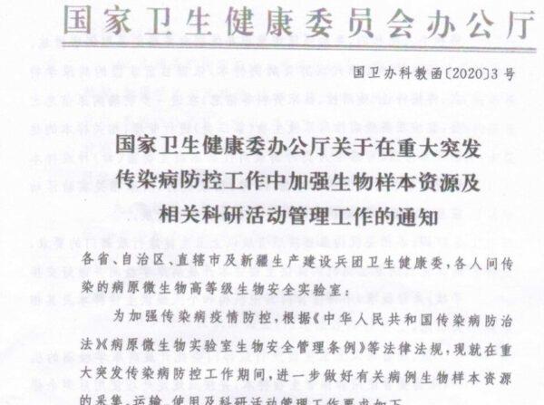 Uma cópia do documento emitido pela Comissão Nacional de Saúde da China em 3 de janeiro de 2020 (Fornecido ao Epoch Times)