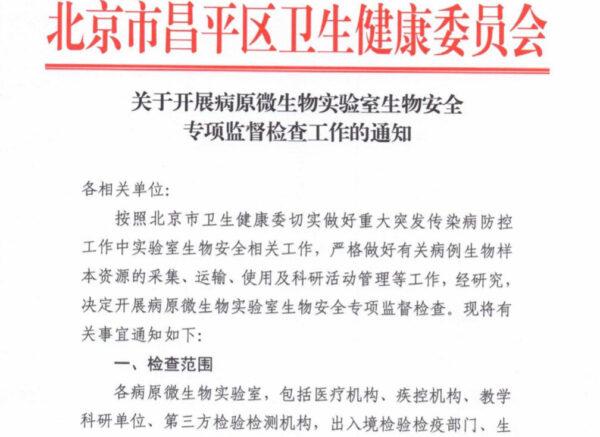 Uma cópia do documento emitido pela Comissão de Saúde do Distrito de Changping em Pequim em 14 de janeiro de 2020 (Fornecido ao Epoch Times)