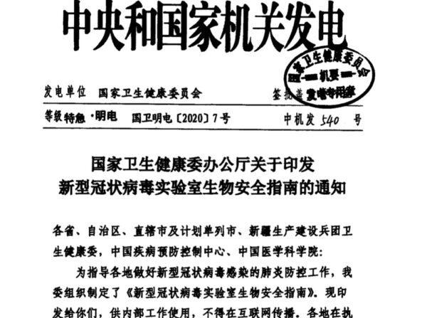 Uma cópia do documento emitido pela Autoridade Hospitalar de Pequim em 16 de janeiro de 2020 (Fornecido ao Epoch Times)