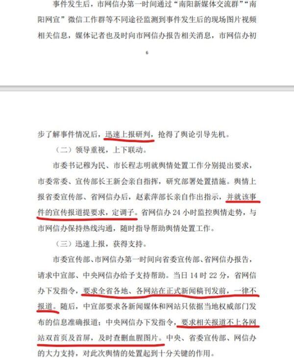 Fragmento dos documentos internos da cidade de Zhumadian, província de Henan (Fornecido ao Epoch Times)
