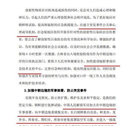 O relatório interno mostra as propostas de emergência da China para combater uma ameaça de vazamento nuclear norte-coreano (Fornecido por The Epoch Times)