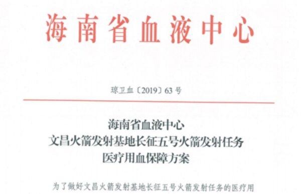 O Hemocentro Provincial de Hainan emite uma ordem para a província ter suprimentos de sangue suficientes de 27 a 29 de dezembro, em antecipação ao lançamento de um foguete na província, datado de 20 de dezembro de 2019 (Fornecido à Epoch Vezes)