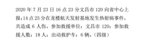 """O centro de emergência de Hainan relata um """"grave incidente com insolação"""" no centro de lançamento da espaçonave às 14h25 do dia do lançamento na província de Hainan, China, em agosto de 2020 (Fornecido ao Epoch Times)"""